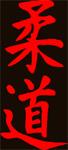 judo pismo c